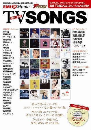 EMIミュージック・ジャパン50周年×「ザ...