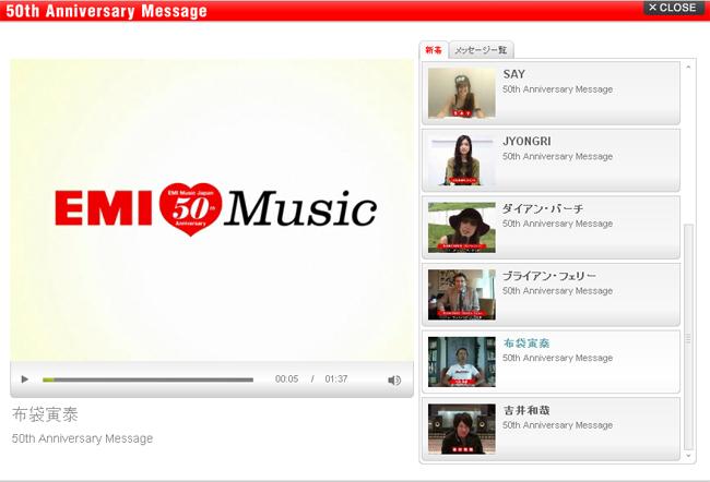 EMIミュージック 50年の感謝の気持ちを込めたキャンペーンスタート~アーティストメッセージも ...