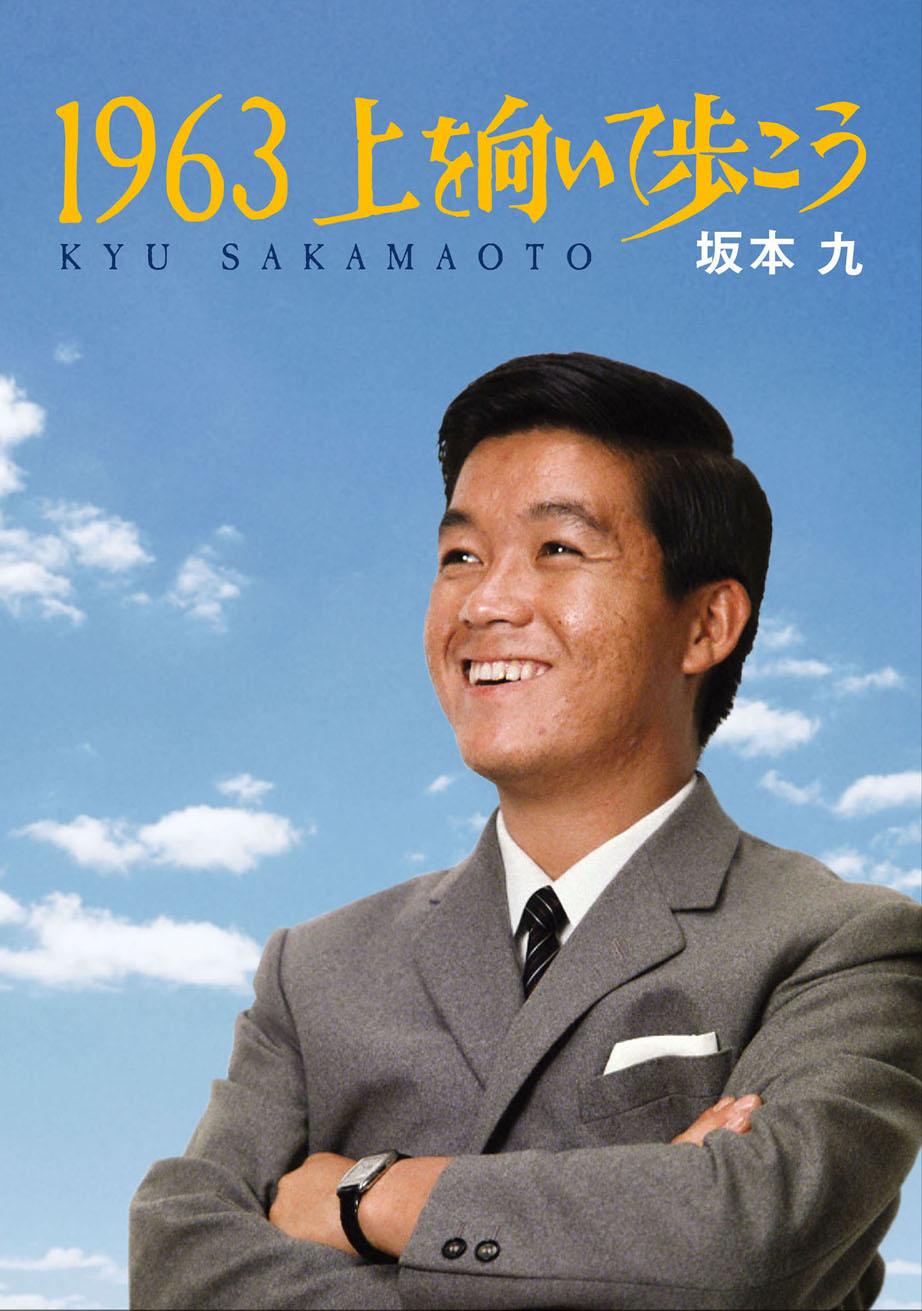 """日本人唯一の全米チャート1位獲得から50年、今蘇る坂本九「上を向いて歩こう」栄光の記録、""""幻の映像""""DVDで発売!"""