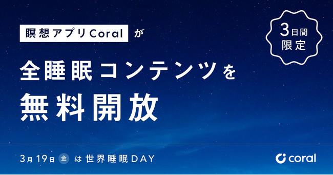 3月19日(金)は「世界睡眠デー」瞑想アプリCoralが全睡眠コンテンツを3日間限定で無料開放!