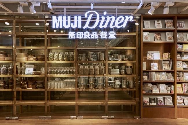 ※画像はMUJI Diner上海淮海755店