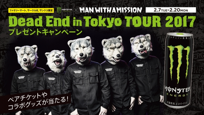 "MONSTER ENERGY x MAN WITH A MISSION ""Dead End in Tokyo TOUR 2017"" プレゼントキャンペーン開催"