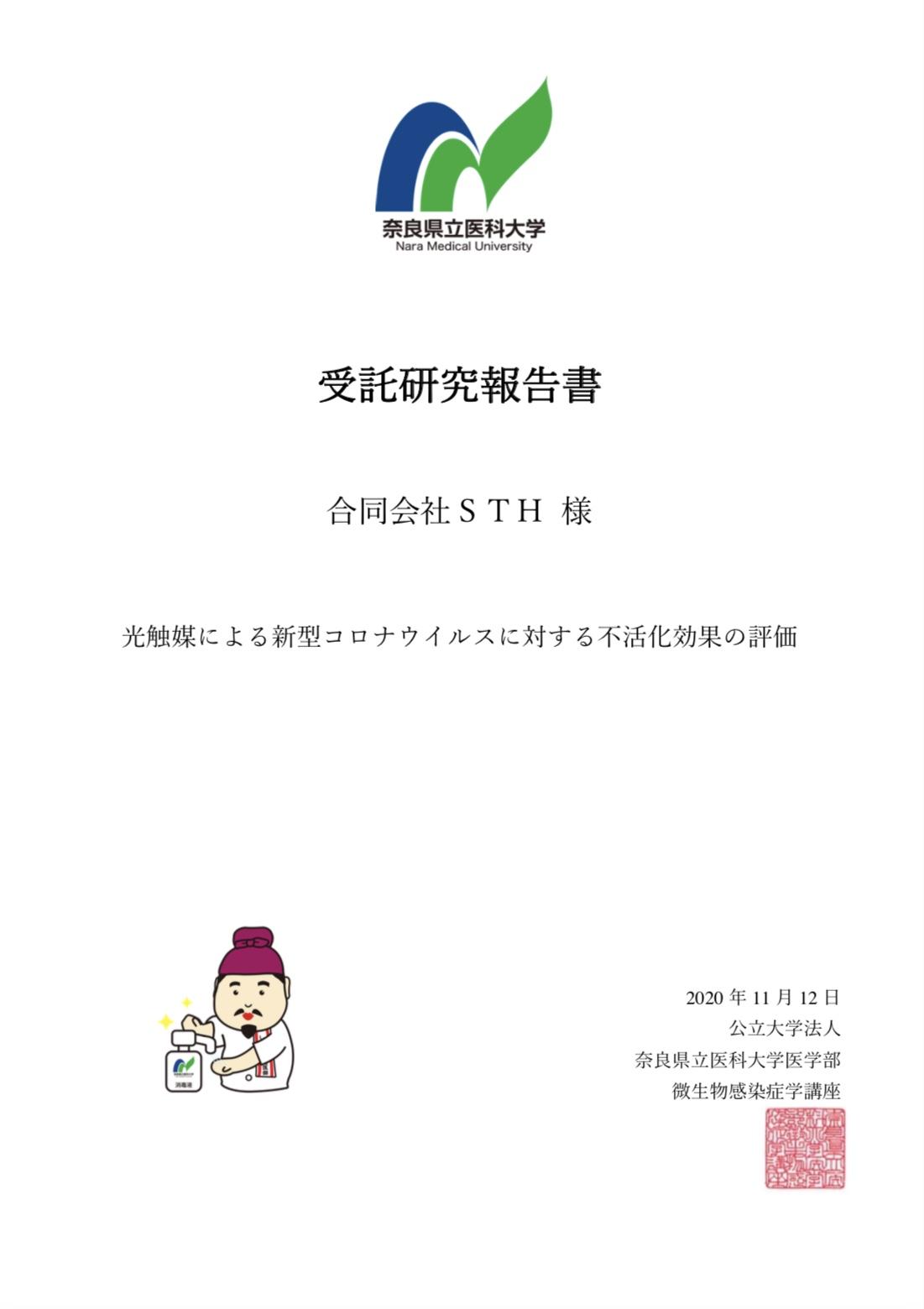 大学 札幌 コロナ 医科
