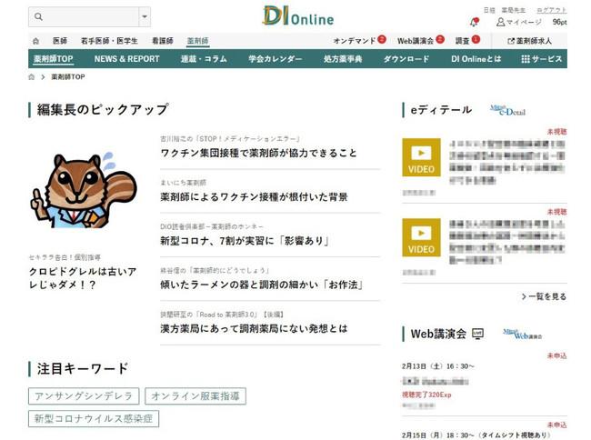 DI Onlineのトップページ