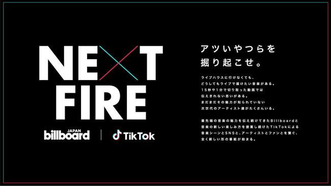 HYTEKがPlanning Partnerとして、TikTokとBillboard JAPANと共に新形態 ...