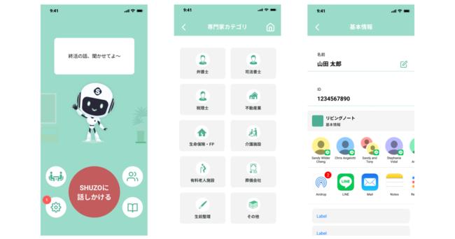 「SHUZOくん」アプリ画面
