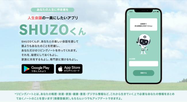 終活アプリ「SHUZOくん」特設サイト