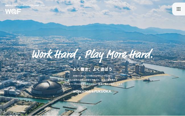 福岡市のワーケーションポータルサイト「W@F」