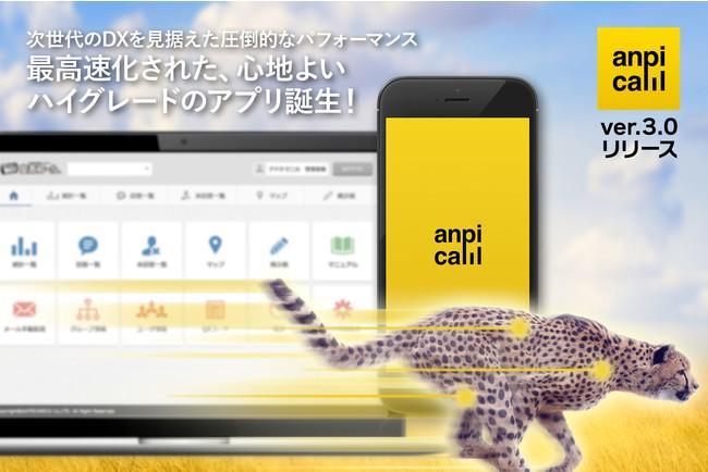 安否コールアプリ3.0