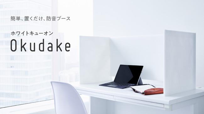 簡単、置くだけ、防音ブース「ホワイトキューオンOkudake」