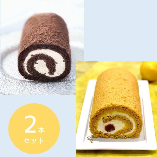 リモーネアールグレイ&ジャンドゥーヤロールケーキ(2本セット)