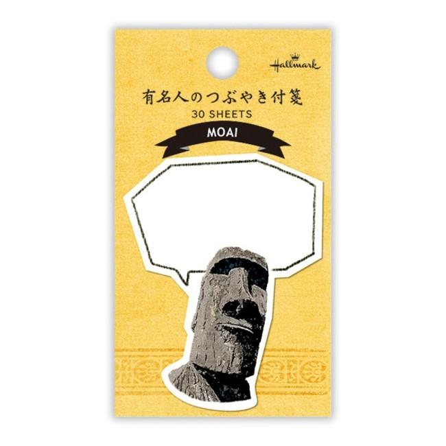 モアイ像【有名人のつぶやき付箋】