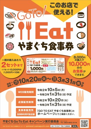 ゴートゥー イート 山口 県 やまぐち Go To Eat キャンペーンの食事券をWEBにて先行販売!美味しい料理を味わいに、おいでませ山口へ...