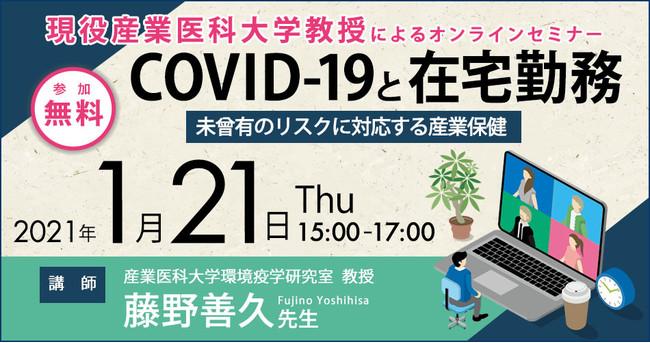COVID-19と在宅勤務~未曾有のリスクに対応する産業保健~