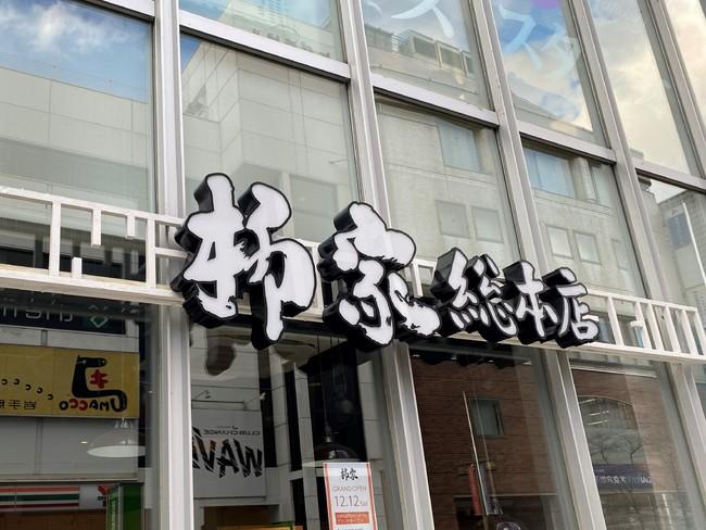 盛岡市映画館ビルにオープンの『柳家総本店』