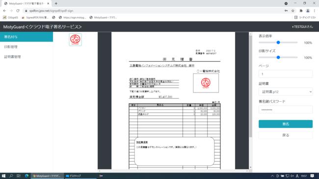 【図3】クラウド電子署名サービス 署名付与(パスワード入力)