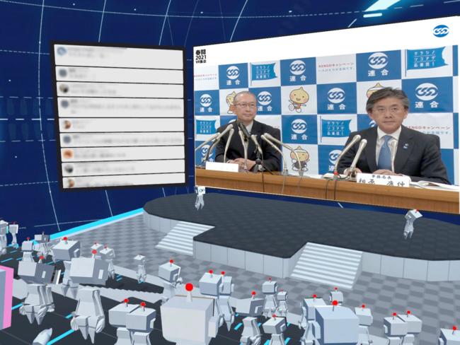 連合初! VR空間で「2021春季生活闘争・闘争開始宣言2.5中央総決起 ...