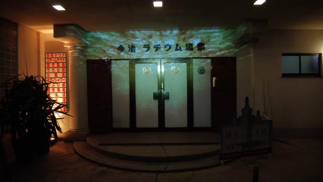 今治ラヂウム温泉