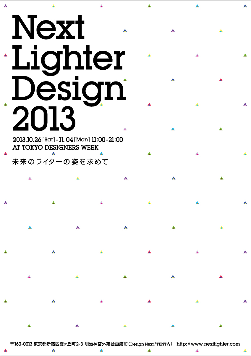 Next Lighter Design 2013  -未来のライターの姿を求めて-