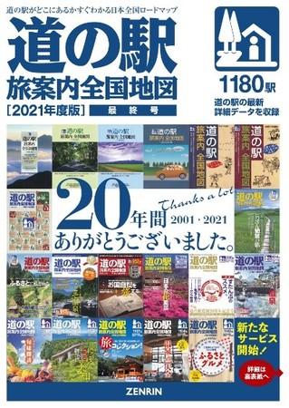 「道の駅 旅案内全国地図2021年度版」 表紙