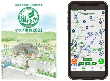 「道ゆき」サービスイメージ