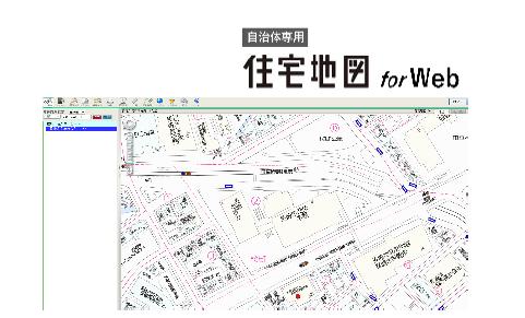 ▲簡単に素早く場所特定が可能な「住宅地図 for Web」