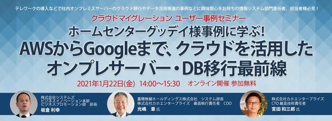 1月22日開催!クラウド移行ユーザー事例Webセミナー