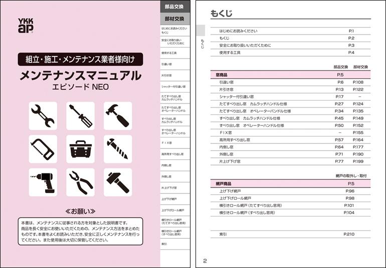 日本 マニュアル コンテスト
