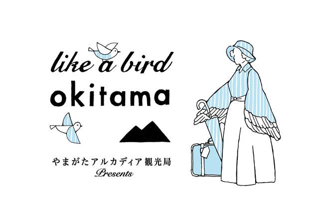 ライク・ア・バードokitama