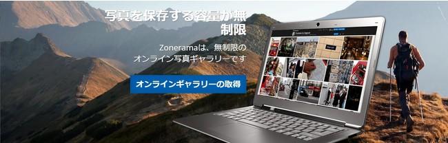 Zonerama 無料登録