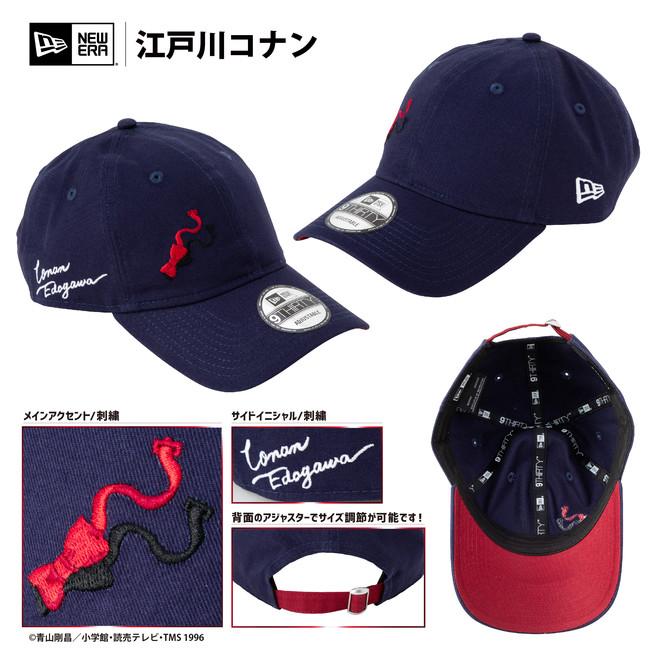 江戸川コナンのキャップ