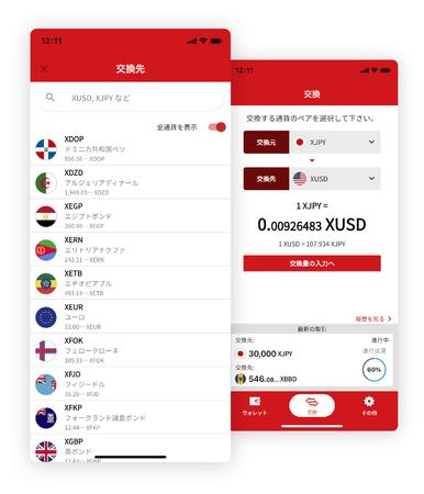 xcoin wallet イメージ