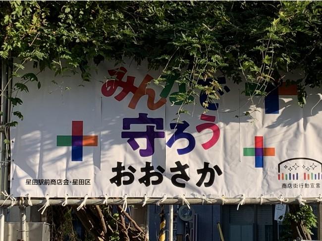 星田駅前の横断幕