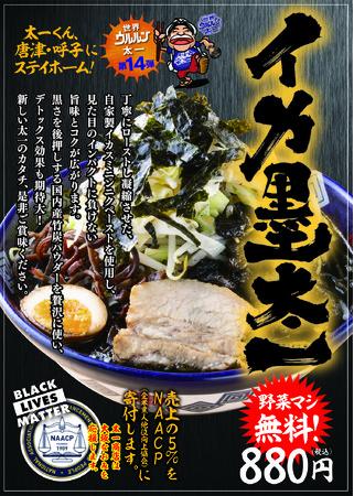 九州発の新たなブラックラーメン。売上の一部は一部はNACCP協会に寄付致します。