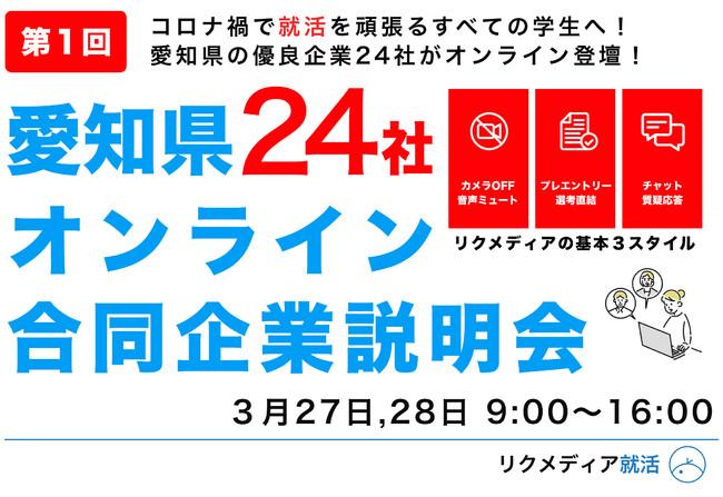 愛知県24社!オンライン合同企業説明会