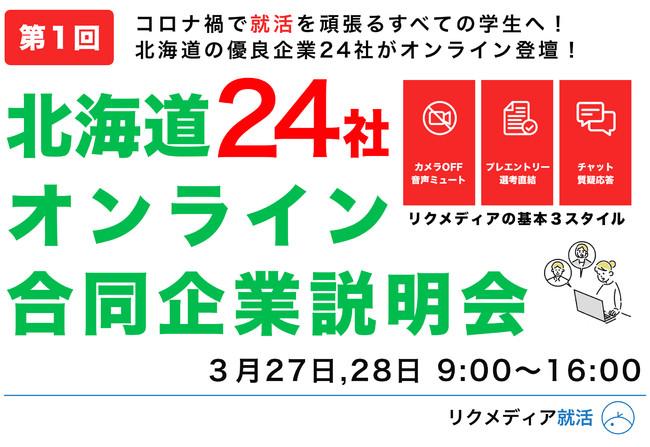 北海道24社!オンライン合同企業説明会