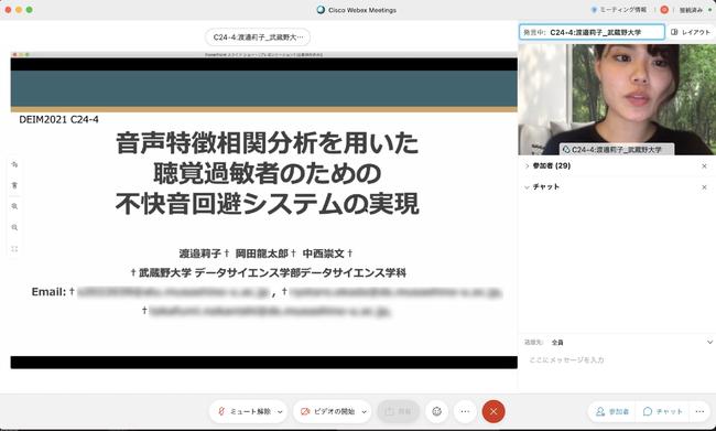 オンライン発表の様子(DEIM2021)