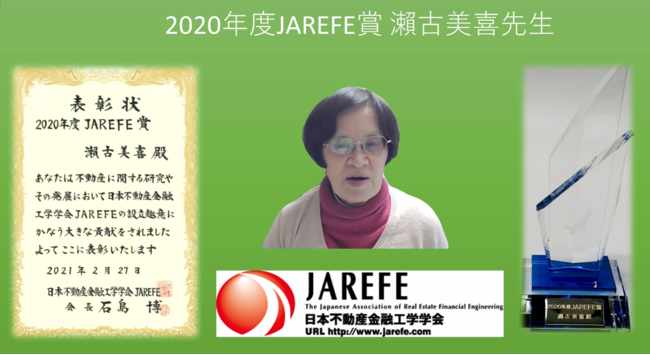 「2020年度JAREFE賞」受賞時の様子