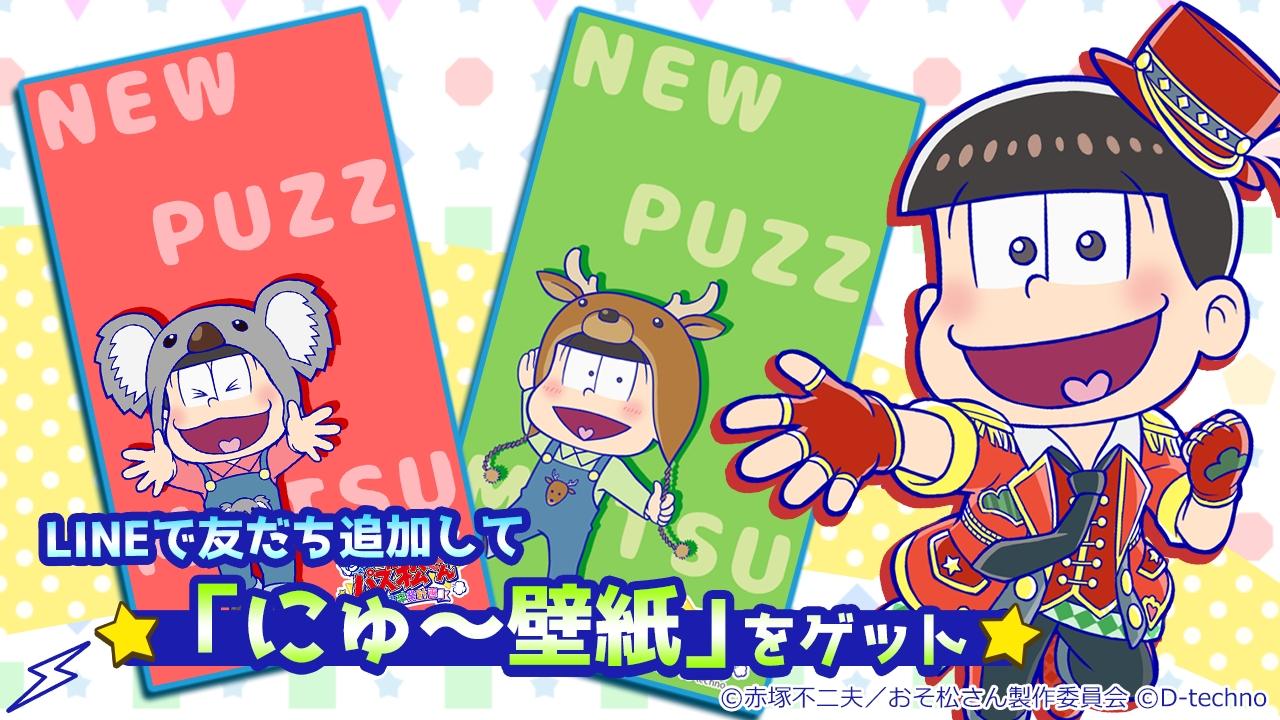 にゅ パズ松さん 新品卒業計画 事前登録キャンペーンの壁紙追加