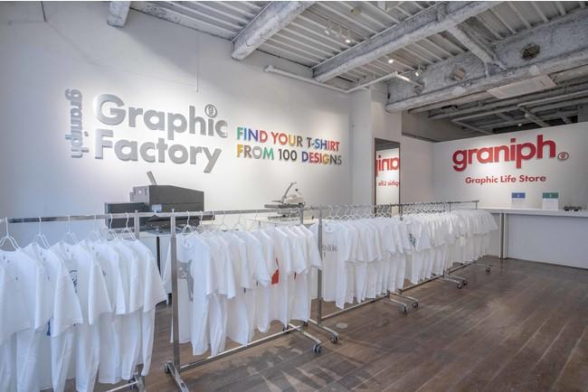 graniph Graphic Factory 内観