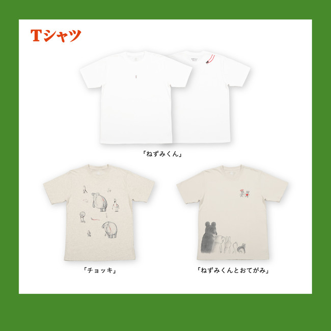 Tシャツ 2,750円 ( SS/S/ M/L )
