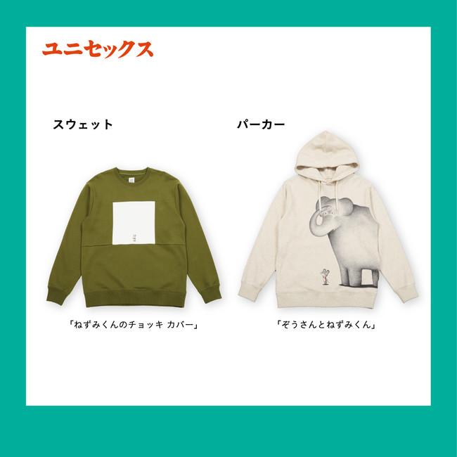 スウェット 4,950円 パーカー 6,050円(各 S/M/L )