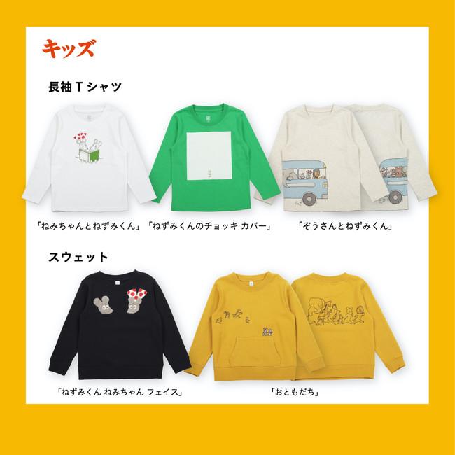 キッズ 長袖Tシャツ 2,750円 キッズ スウェット 3,850円(各 90/100/110/120/130)