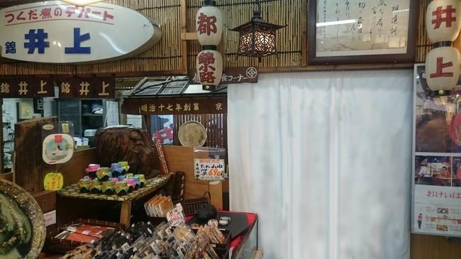 「井上佃煮店」営業当時の店内