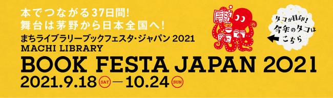 BOOK FESTA JAPAN 2021 バナー