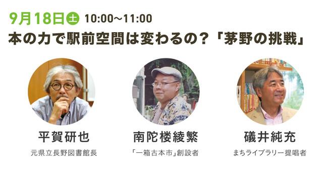9月18日開催オンライントークイベント