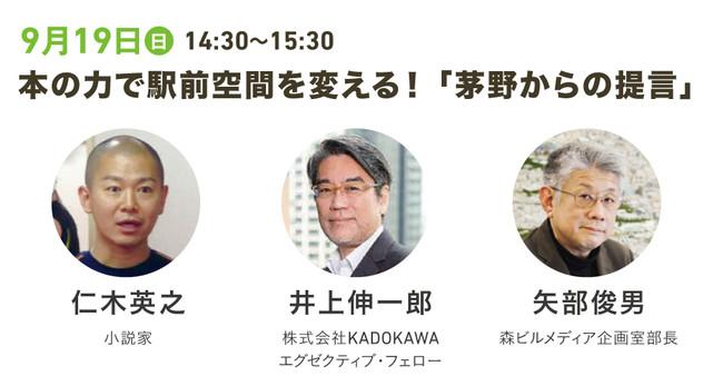 9月19日開催オンライントークイベント