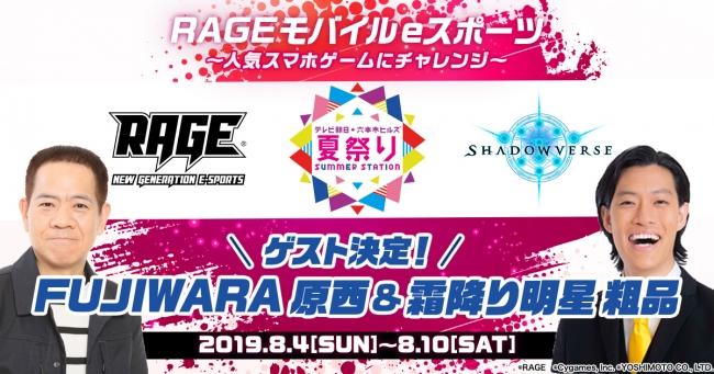 テレ朝 夏 祭り 2019