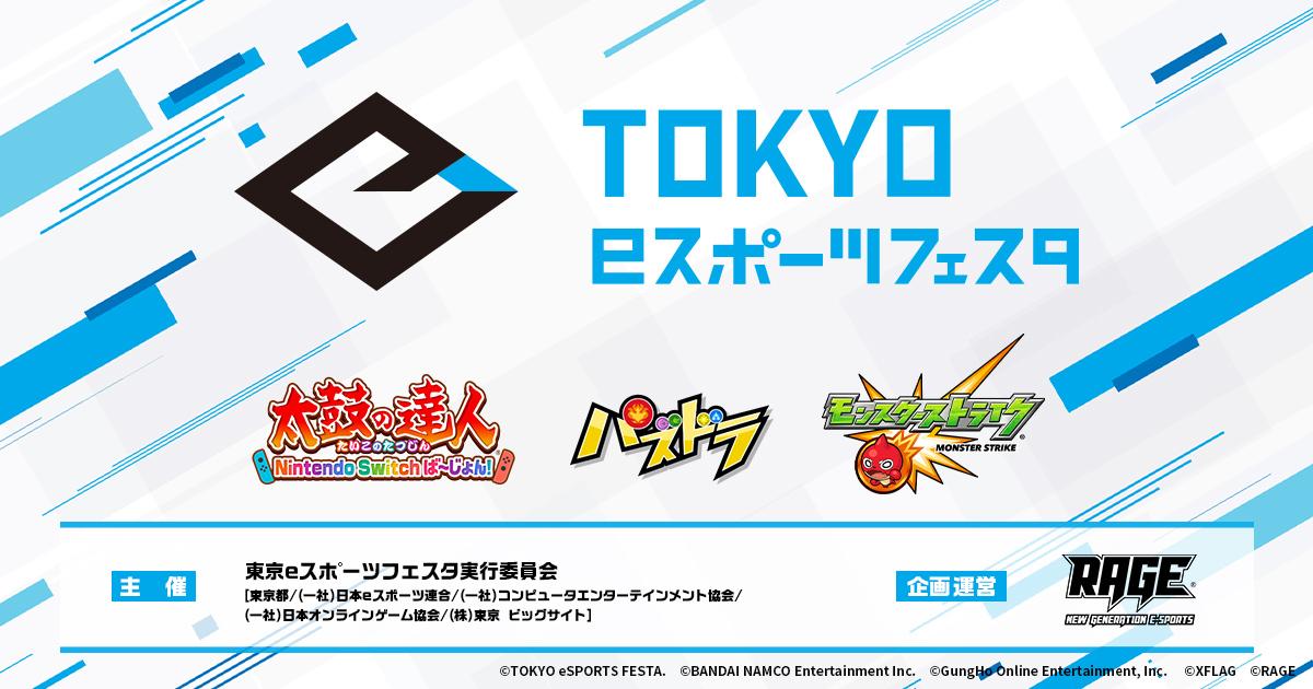 国内最大級のeスポーツイベント「RAGE」、「東京eスポーツフェスタ」の ...
