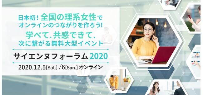 全国500名規模の理系職種の女性向けオンラインイベント「サイエンヌフォーラム2020」開催!
